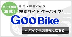 goo bike
